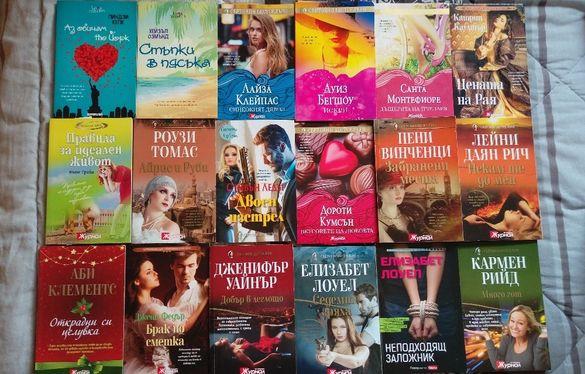 Любовни романи*