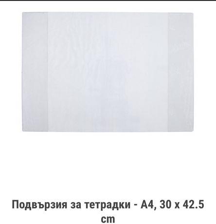 Подвързии за тетрадка А 4-32/42,5 см.1 брой за 0,40лв.,10броя-3,50лв.
