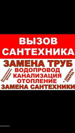 Сантехник 24/7 по городу и ЗАЧАГАНСК