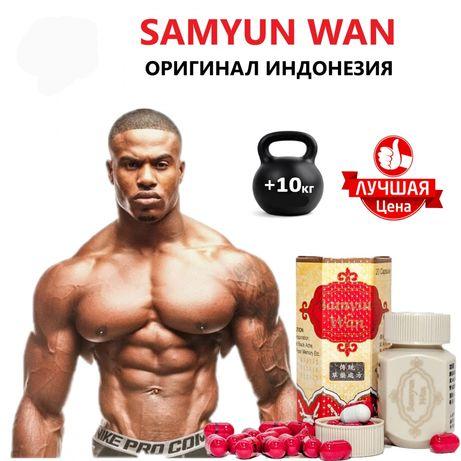 Самуин ван для набора веса доставка Алматы Самуин ван для набора массы