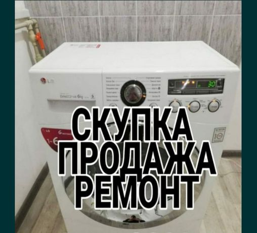Стиральная машинка с гарантией