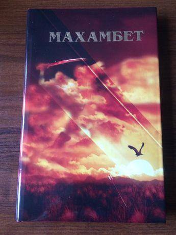 Книга Махамбет и диск с кюями