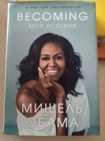 Книга Мишель Обама Моя история