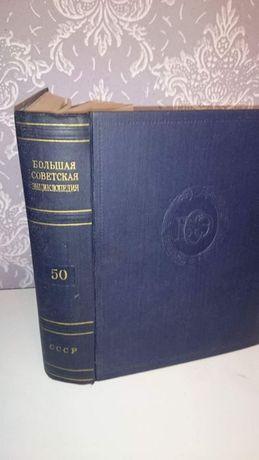 Большая Советская (БСЭ), философска и большая медицинская энциклопедии