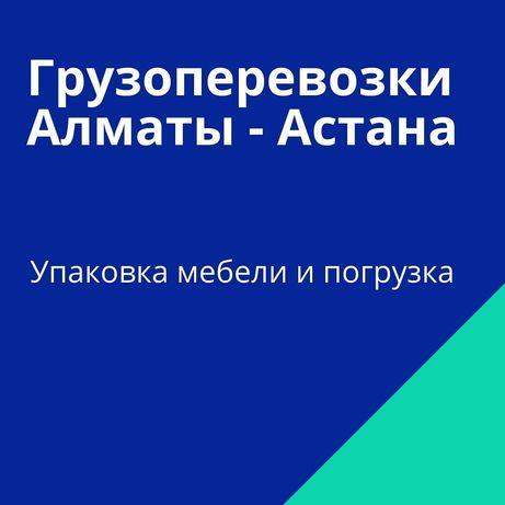Алматы Астана Павлодар перевозки переезд отдельным авто Договор Пломба