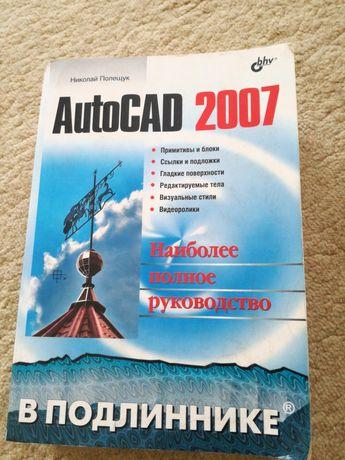 Книга Autocad 2007
