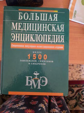 Продам книгу медицинская энциклопедия