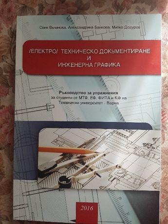 Чисто нови учебници ТУ-ВАРНА