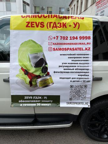 Самоспасатель зевс 30 у (гдзк-у)