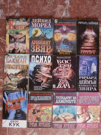 Книги на ужасите