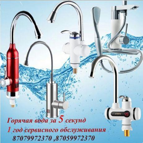 Кран водонагреватель АРИСТОН и БОЙЛЕР горячая вода за 5сек Гарантия!