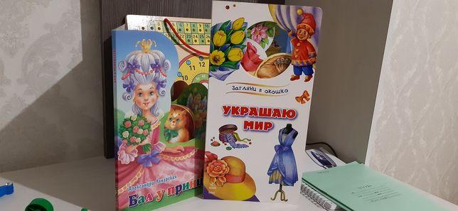 Книги девочке