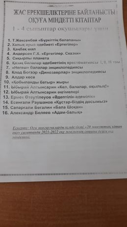 Книги на казахском