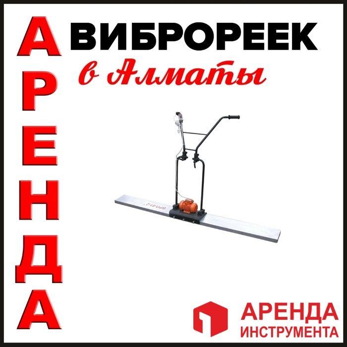 Виброрейка прокат аренда 2 и 3 метровые правило Алматы - изображение 1