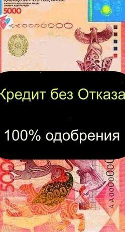 До 10 миллионов тенгe нaличкoй или на картy в Kазазсxатнe