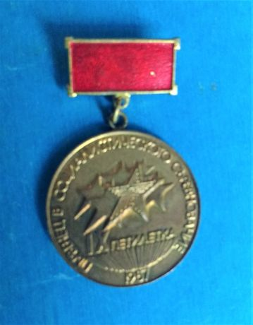 """"""" Орден, медал """" IX петилетка"""" - 1967 г."""