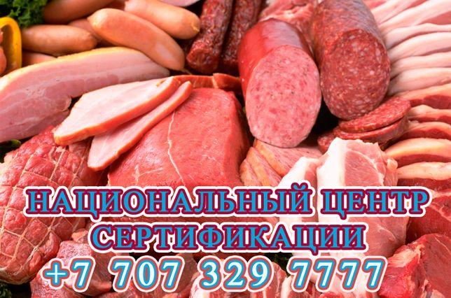 Сертификат на мясо,колбасу Сертификация мясной продукции полуфабрикато