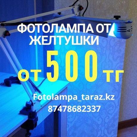 Фотолампа лампа от желтушки фототерапия аренда