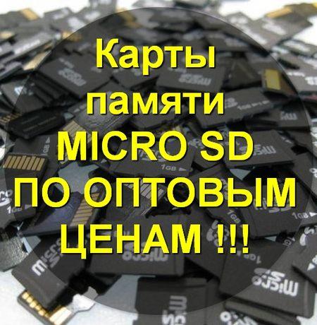 """ВСЕMi Карты памяти MicroSd 16/32/64 (ТЦ """"ТАЙГА"""", 1-этаж, Бутик 51)"""