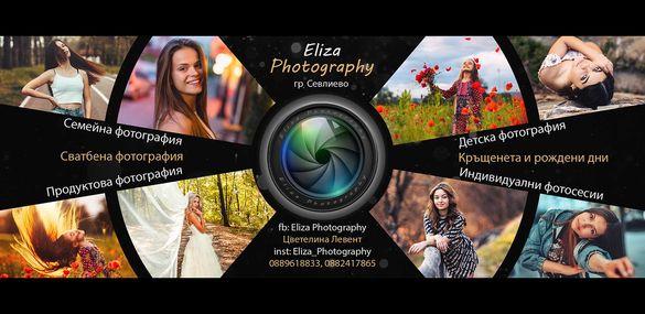 Фотограф. Заснемане на събития,портрети,детска и продуктова фотография