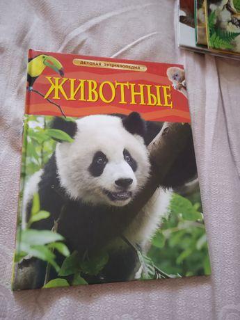 """Детская энциклопедия """"Животные"""""""