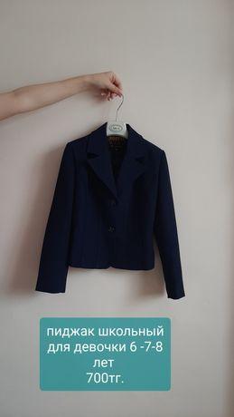 Школьный пиджак, брюки для девочки