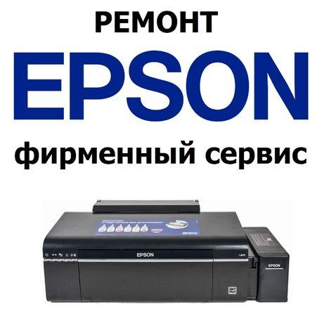 EPSON - Фирменный узкоспециализированный сервис по ремонту принтеров!