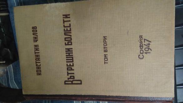 константин чилов вътрешни болести том втори 1947 година-15 лева