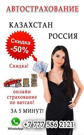 СТРАХОВКА со скидкой АвтоСтрахование круглосуточно в г.Туркестан 18+