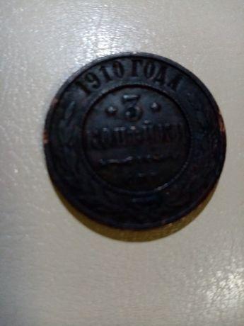 Медная монета 1910г