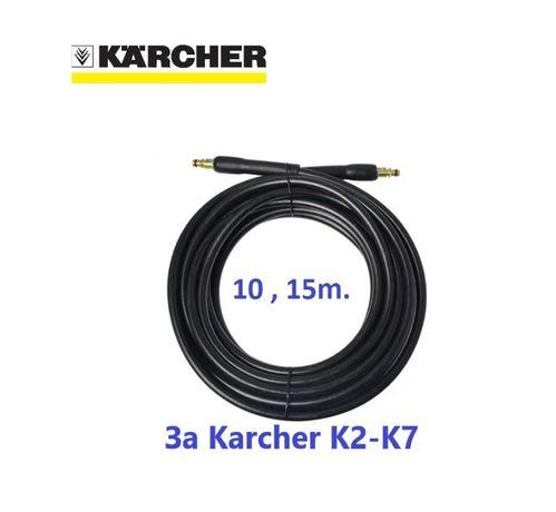 Маркуч за водоструйка Керхер (Karcher) 10м,15м. НОВ