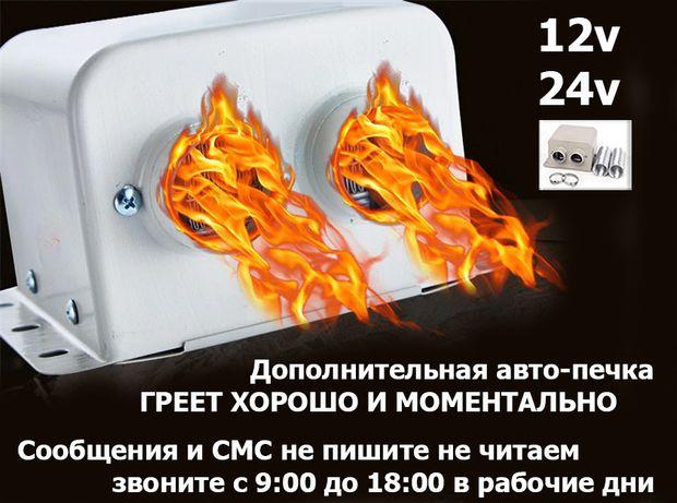 В салон на разные машины ОБОГРЕВАТЕЛЬ авто-печка электрическая 12/24-v