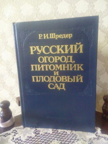 Книга для дачников
