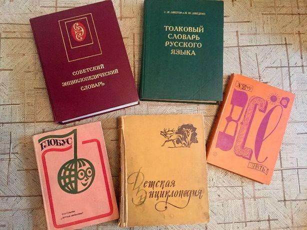 Советские книги раритетные