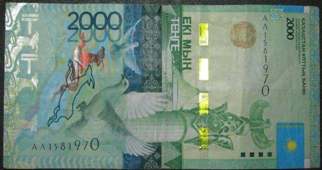 Банкнота 2000 тенге с датой рождения 15 августа 1970