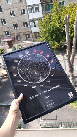 Звёздная карта персональная скидки ПОРТРЕТЫ