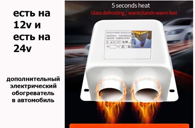 дополнительный обогреватель в автомобиль АВТО-ПЕЧКА 12/24 вольта ФЕН