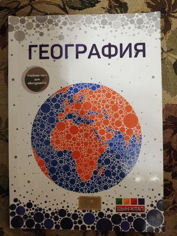 Продаётся учебник-тест для абитуриентов по географии!