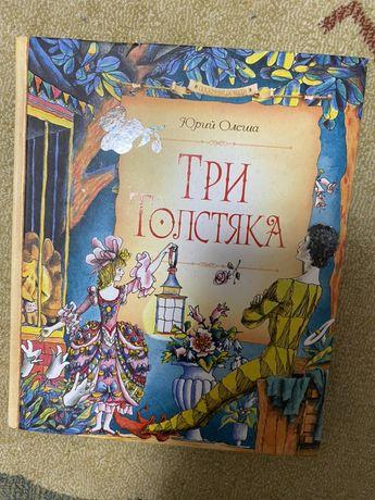 Продам детскую книгу «Три Толстяка»