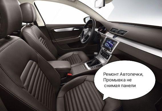 Ремонт Автопечки, Профессионалы в своем деле.