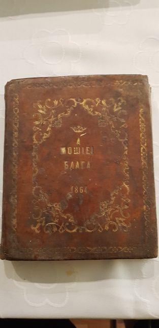 Carte veche religioasă antică din 1864