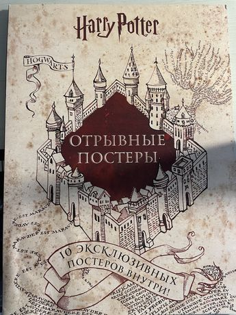 Плакаты по «Гарри Поттеру»