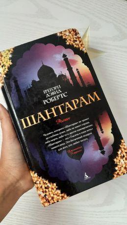 Интересная Книга Шантарам