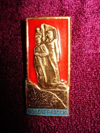 Значка, на която пише Новочеркасск