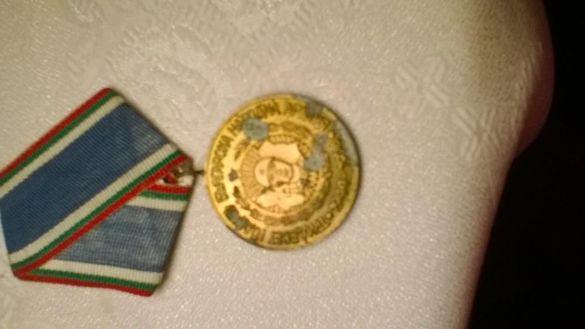 Медал (1944-1974) 25 лв
