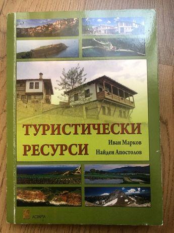 Учебник по Туристически ресурси