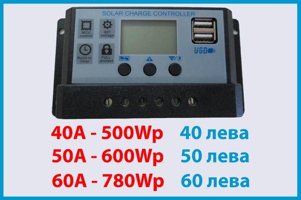 Соларен контролер 40А , 50А и 60А - каравана и кемпер