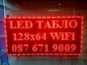 LED Табло, Светещо, Реклама ЛЕД табла, светещи табели