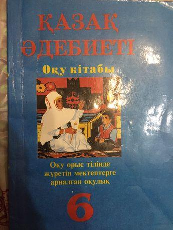 Книга и христоматия казахский язык