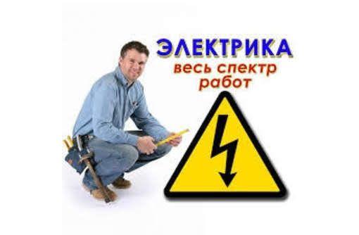 Услуги электромотажные